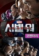 캡틴 아메리카: 시빌 워 코멘터리